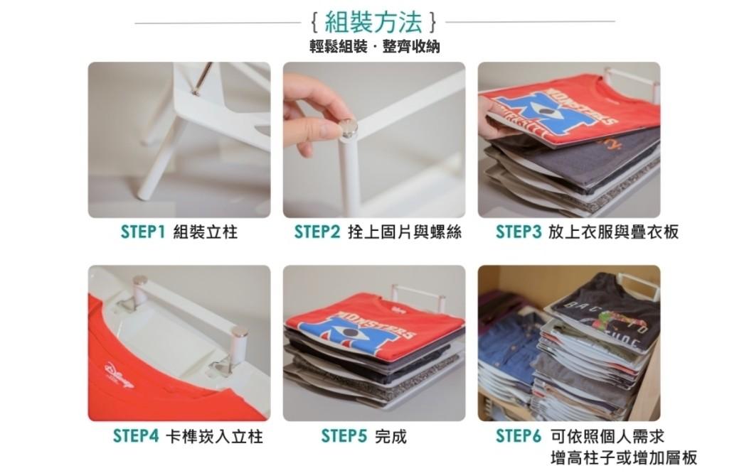 Teebuluan 摺疊衣服收納層板 555