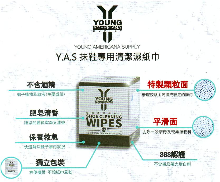 Y.A.S 抹鞋專用清潔濕紙1