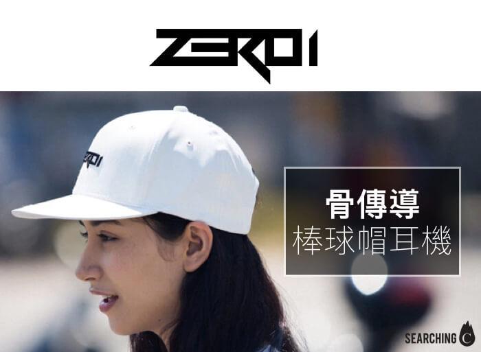 韓國 ZEROi 骨傳導棒球帽耳機 1 4 1