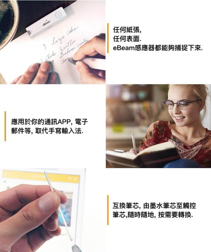 eBeam 香港 Hong kong smartpen智能筆 02