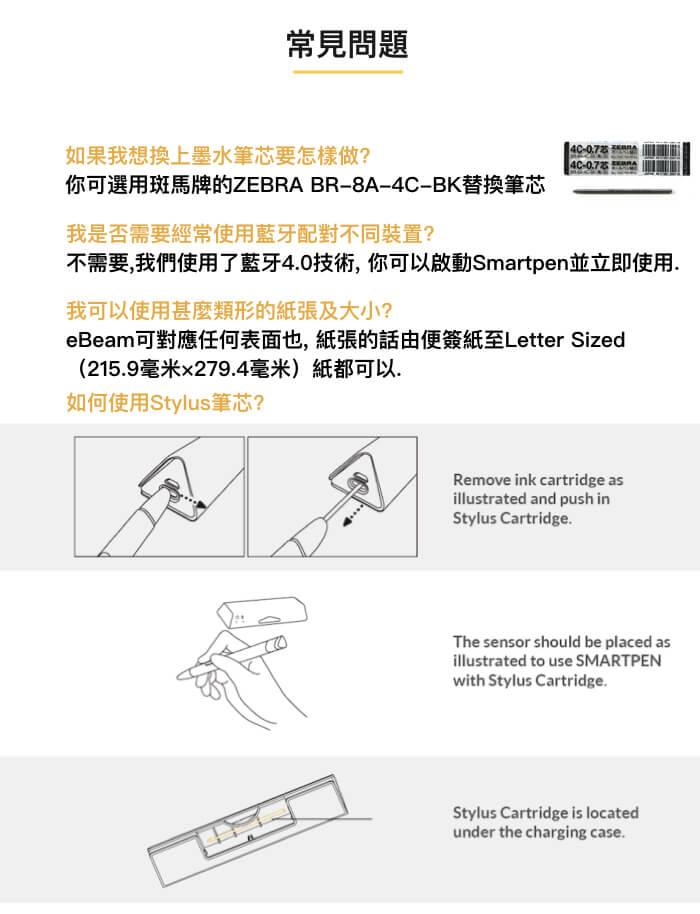 eBeam 香港 Hong kong smartpen智能筆 07