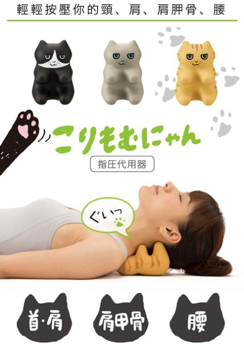 日本 Korimo 貓貓指壓枕1
