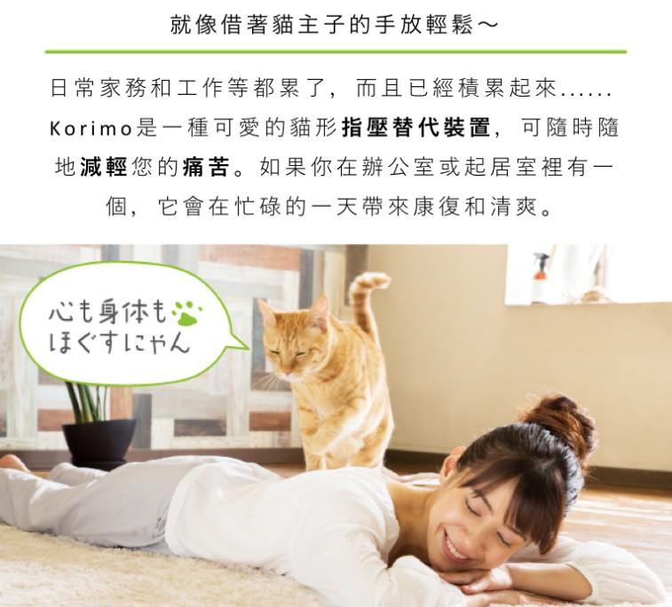 日本 Korimo 貓貓指壓枕2