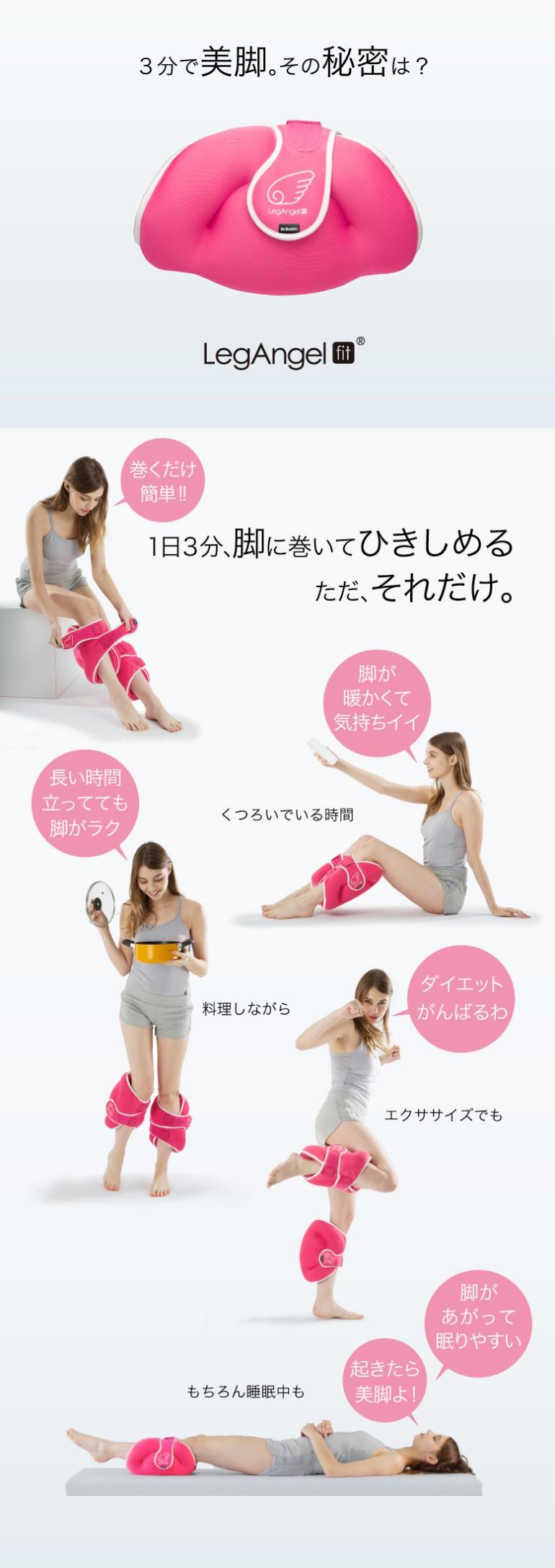 日本 LegAngel -4cm瘦腿神器26