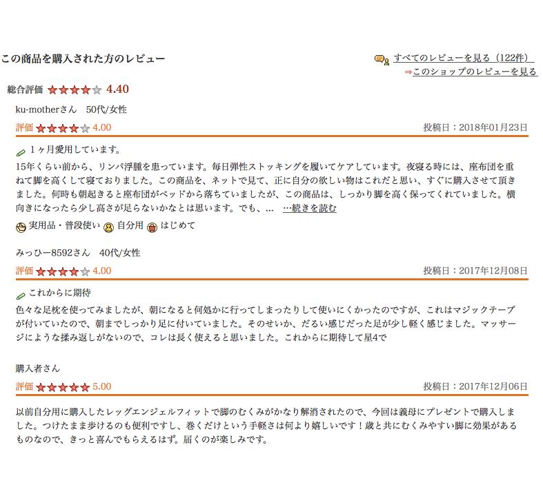 日本 LegAngel -4cm瘦腿神器41