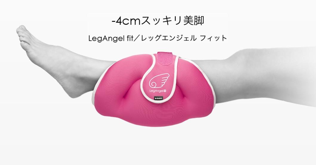 日本 LegAngel -4cm瘦腿神器8