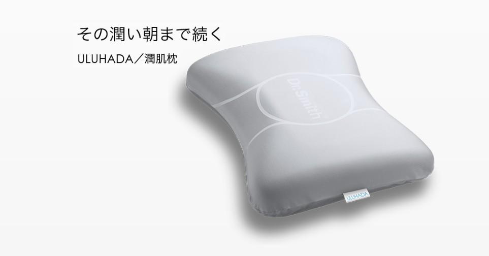 日本 Uluhada 潤肌枕2