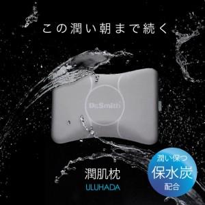 日本 Uluhada 潤肌枕24