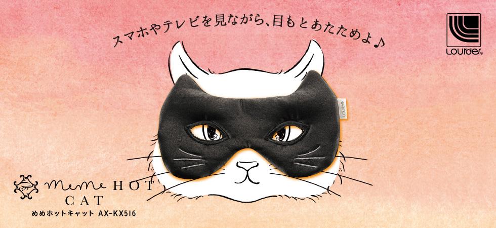 日本 meme 溫熱眼罩7