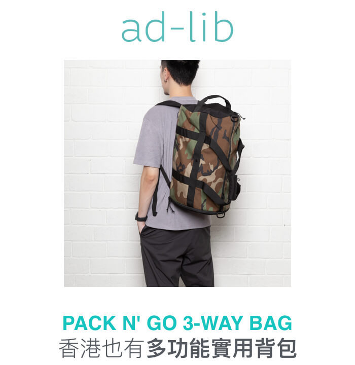 1thumbnail.008 301 ad-lib hong kong 香港 Searching C 三用萬能袋 背包 背囊 手提  Pack n' Go 3-way Bag 222