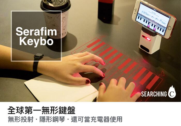 Serafim Keybo Hong Kong HK 香港 Searchingc Searching C 鐳射鍵盤 投射鍵盤