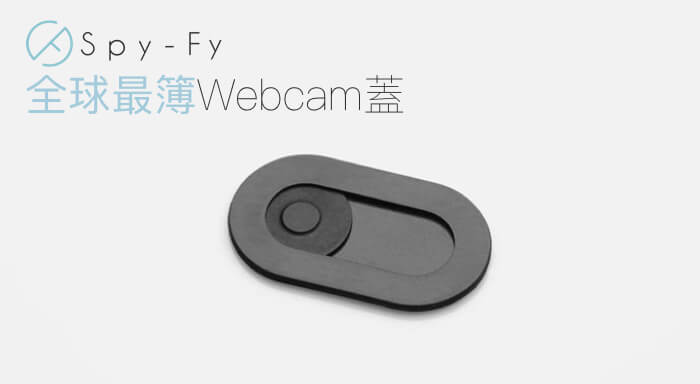 荷蘭 Spy-Fy 地球最簿0.6不鏽鋼 Webcam蓋 searching c Spy-Fy 01