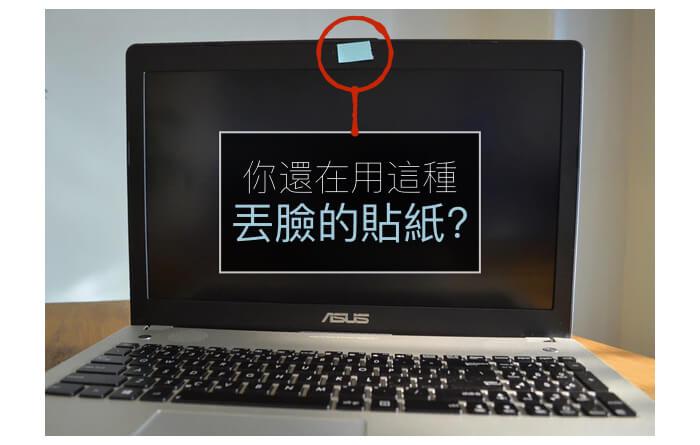 荷蘭 Spy-Fy 地球最簿0.6不鏽鋼 Webcam蓋 searching c Spy-Fy 03