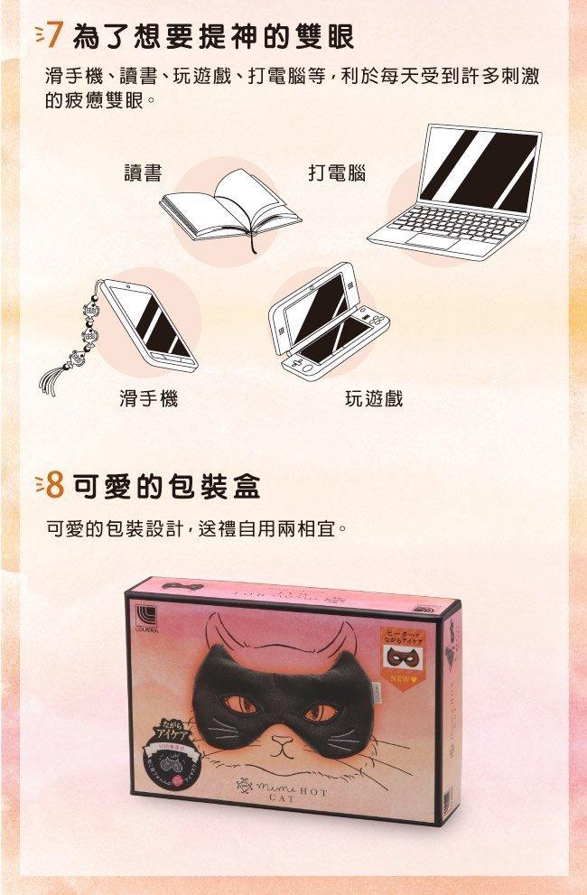 日本 meme 溫熱眼罩