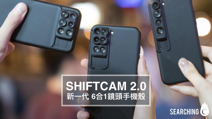 ShiftCam2.0 新一代 6合1 鏡頭手機殼 香港 hong kong searching c