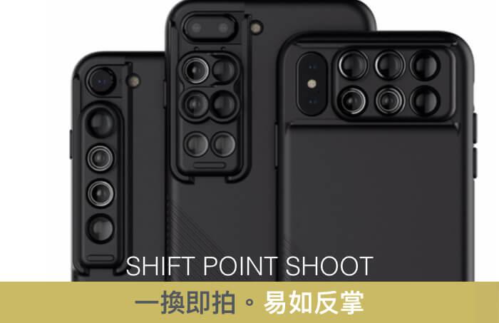 ShiftCam2.0 新一代 6合1 鏡頭手機殼 香港 hong kong searching c 3