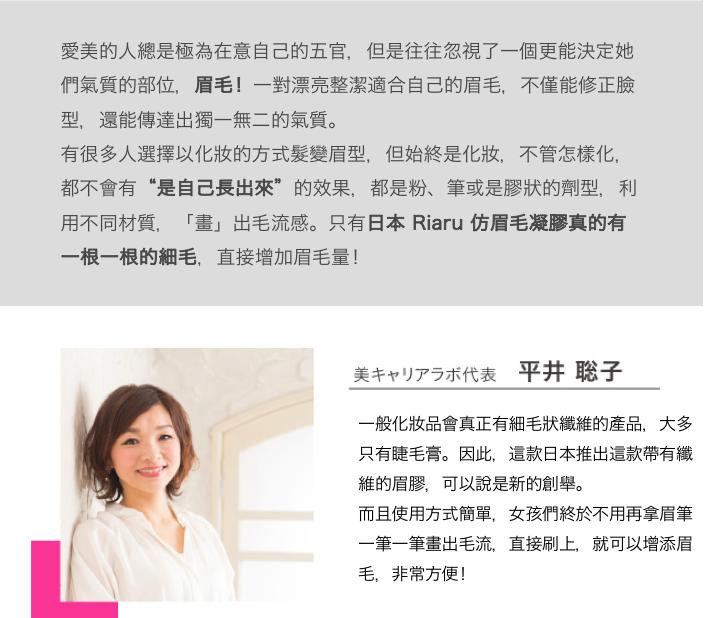 日本 Riaru 仿眉毛凝膠6