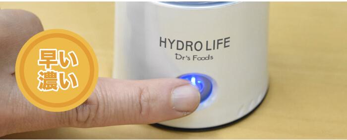 Hydro Life.001 copy 3 日本 dr's food Hydro Life 水素水 富氫水機 2 分鐘 韓國 香港 Hong Kong Japan 01 4