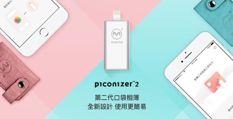 Piconizer2 口袋相簿 123123