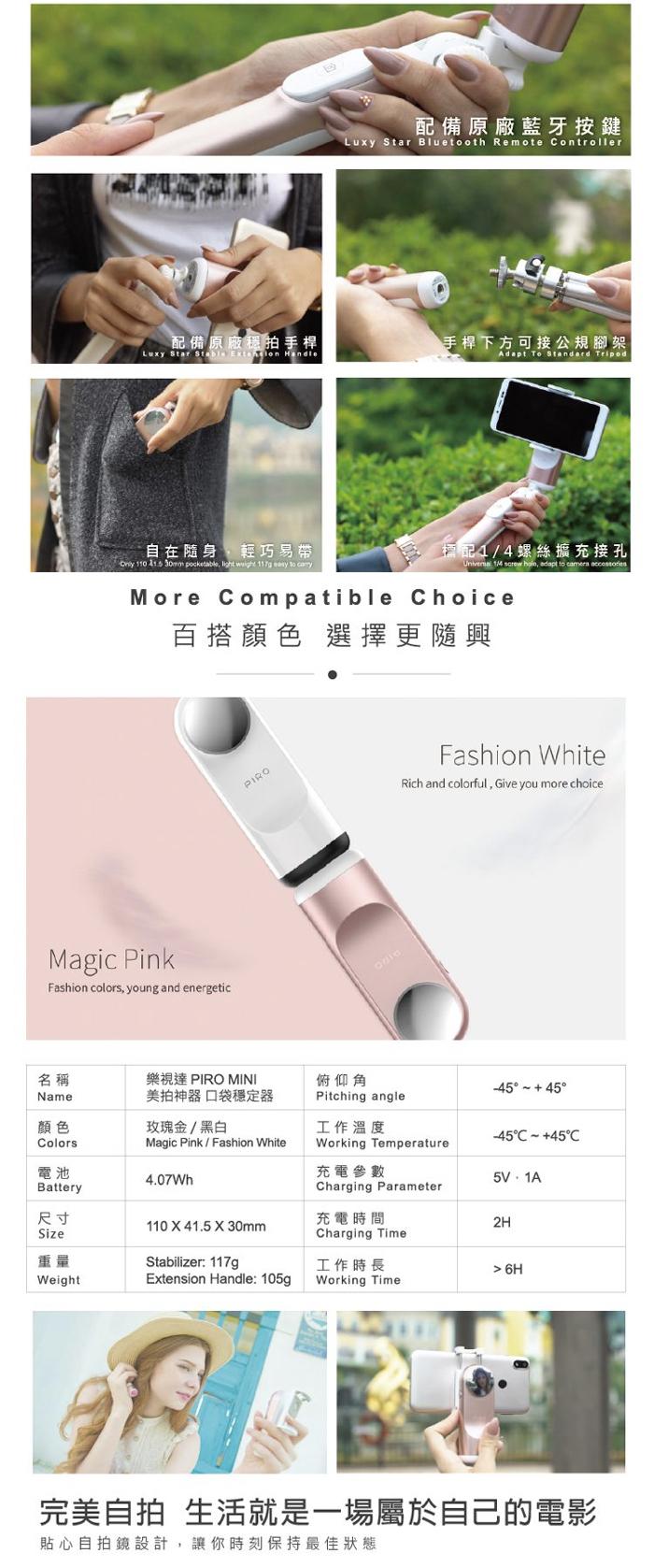 04 Luxy Star 台灣 Piro Mini 超袖珍拍攝穩定器 Searching C hk Hong Kong 香港