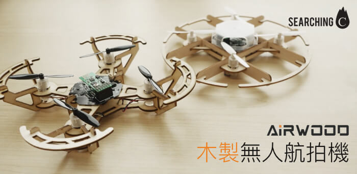 Airwood 木造 木製DIY 航拍機 Drone 香港 Hong Kong HK Searching C 01