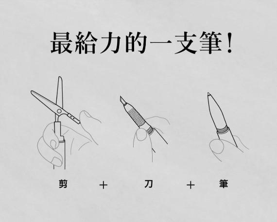 Xcissor Pen 中文文案_v1-06 copy
