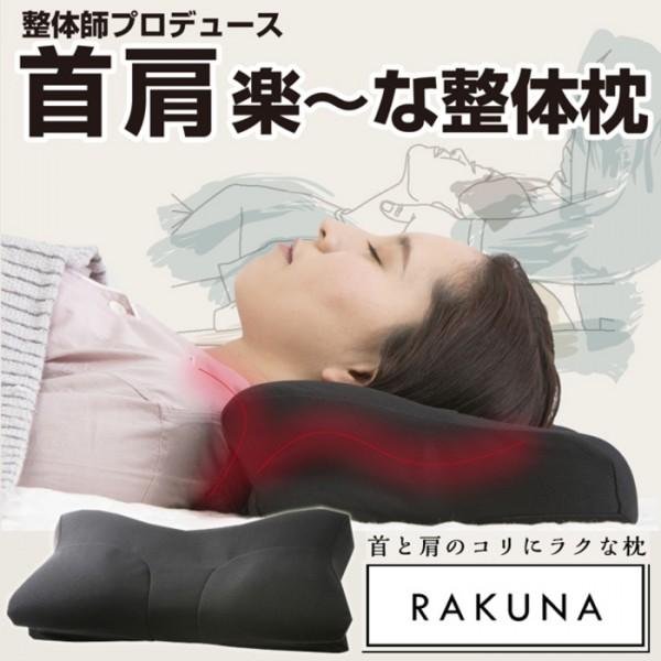 日本 RAKUNA 整體枕8