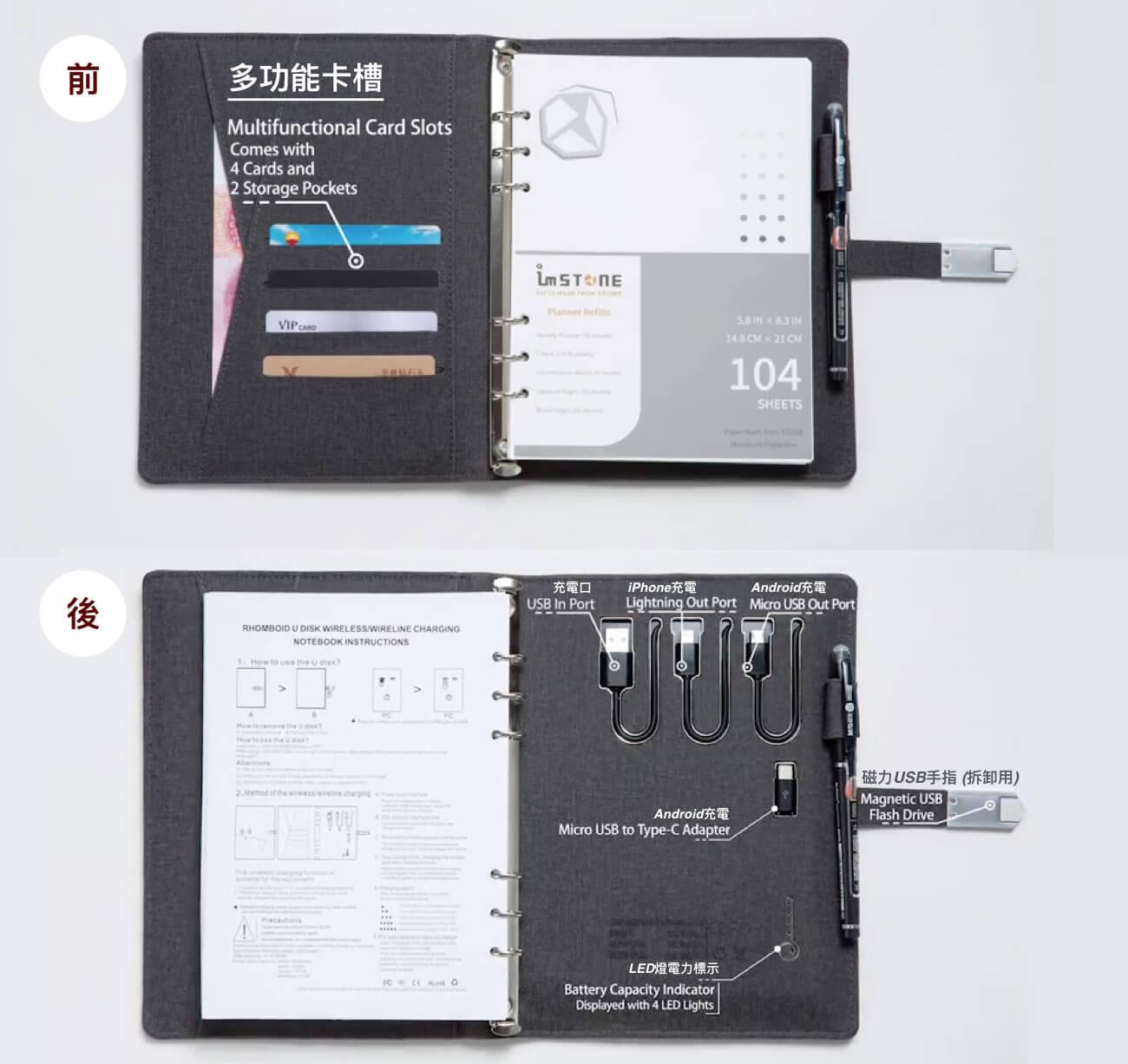 imStone Smart Binder Wireless Charging Binder 手冊 智能手冊 石頭紙 香港 SearchingC 台灣 hk 013