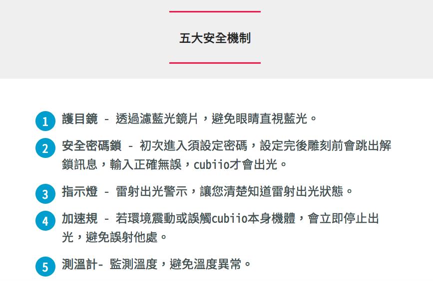 台灣 Cubiio 世界第一台掌上雷射雕刻機 details