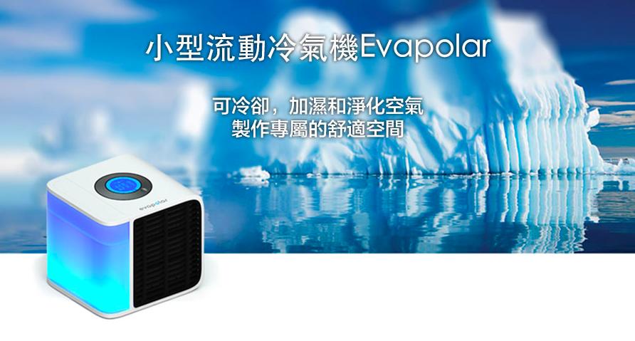 美國 Evapolar 小型流動冷氣機 banner