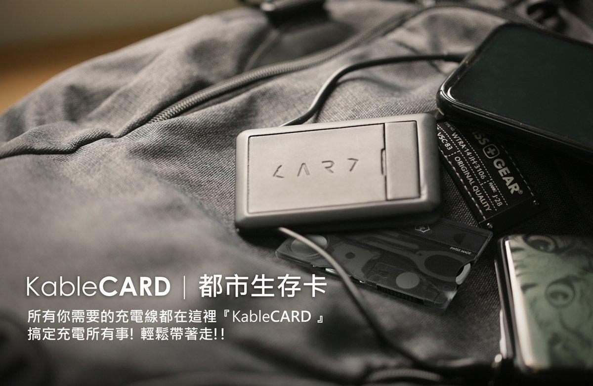 KableCARD_充電生存卡_信用卡大小_搞定充電所有事_台灣_香港_買_1