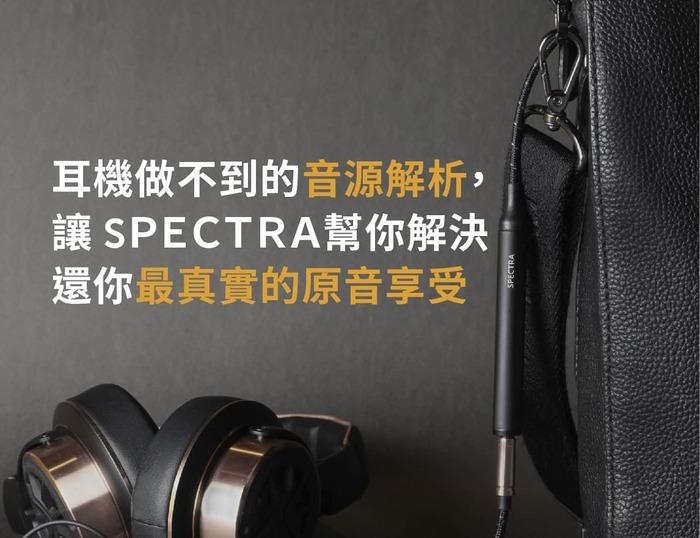 Spectra X 耳機擴大機#耳機 #耳機線 #耳機發燒友#耳機線材 #耳機升級線 #iphone耳機 #電競耳機#耳擴 #耳擴功能#searchingc15