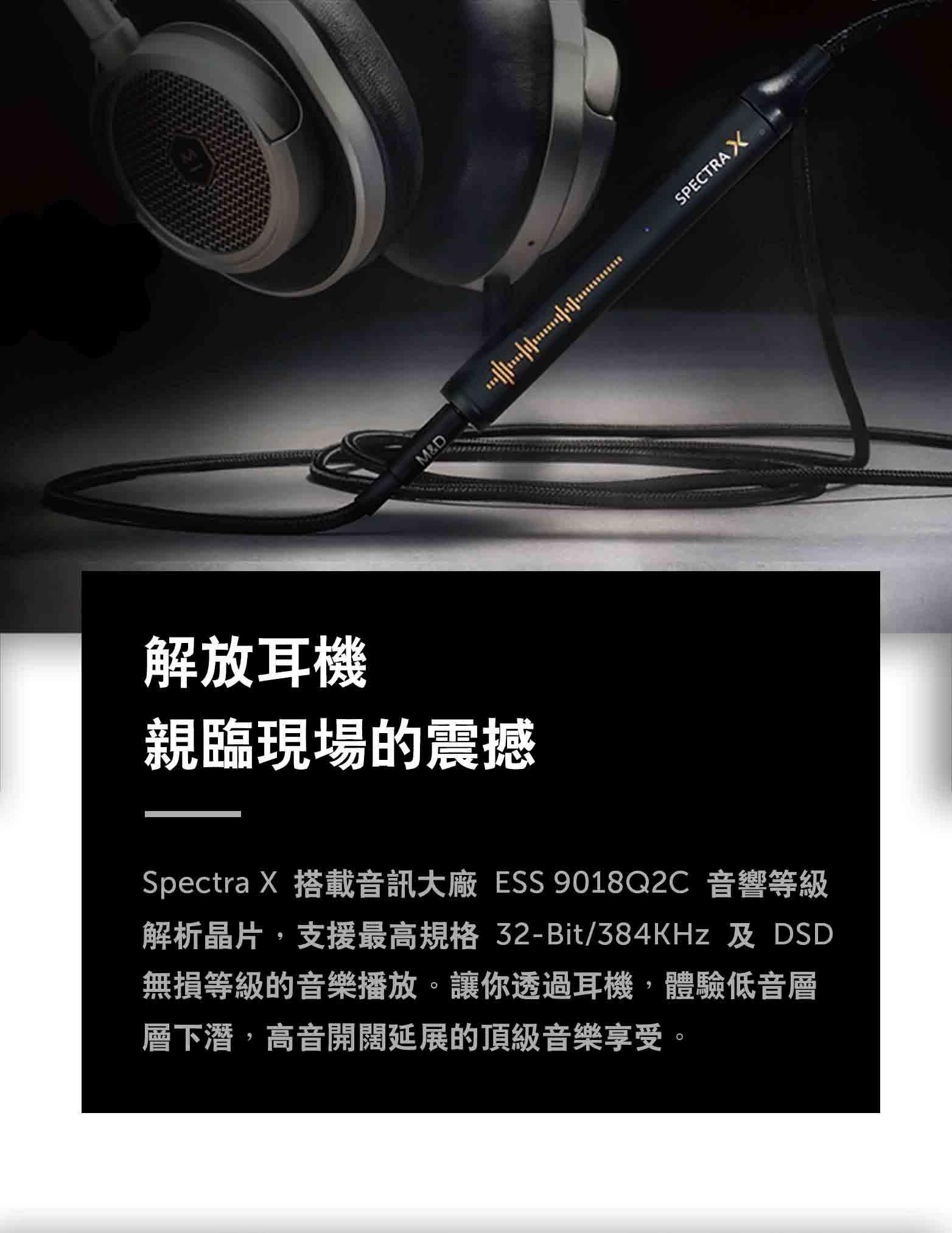 Spectra_X_美聲驅動引擎_智慧音效引擎 3