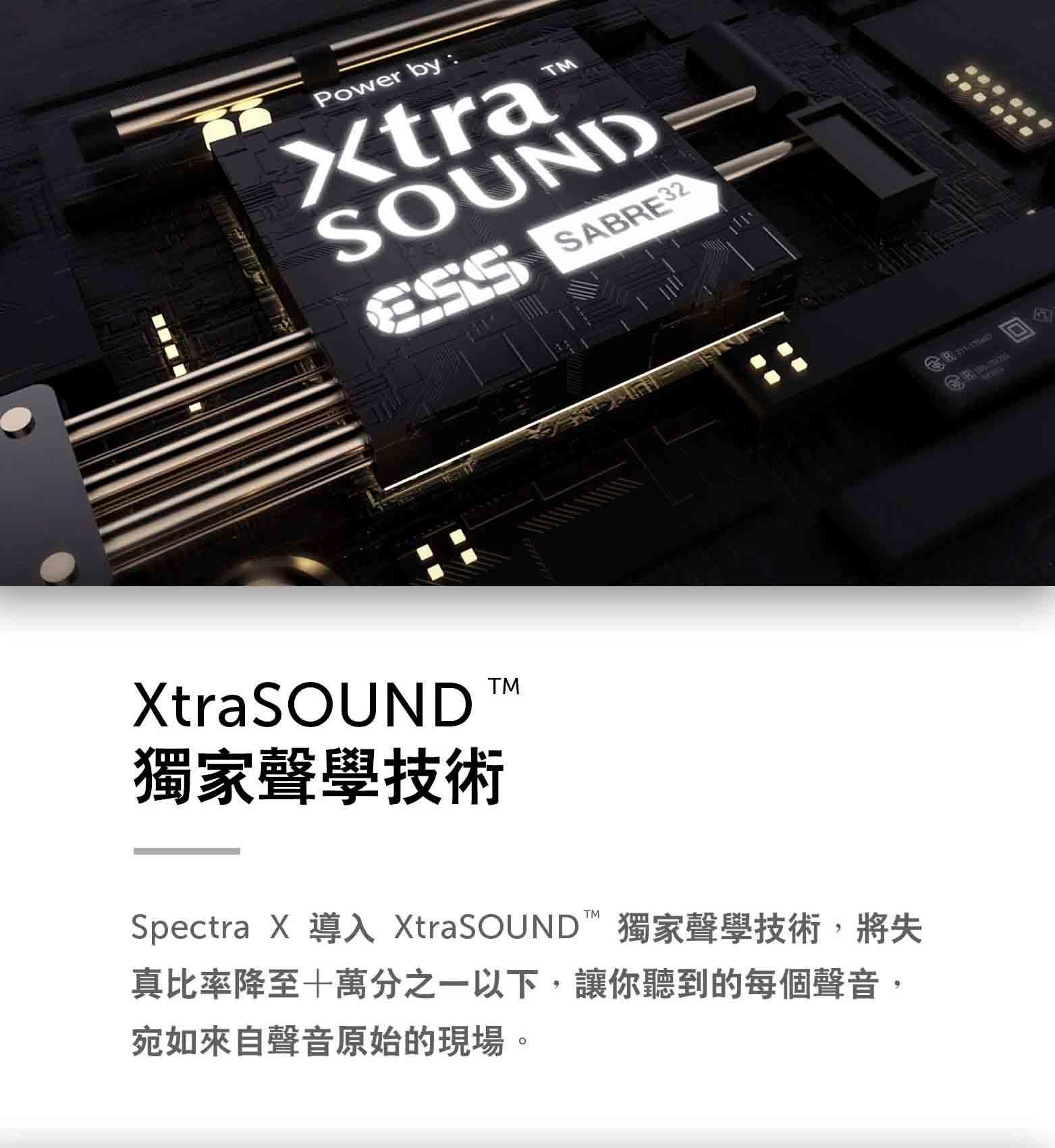 Spectra_X_美聲驅動引擎_智慧音效引擎 5