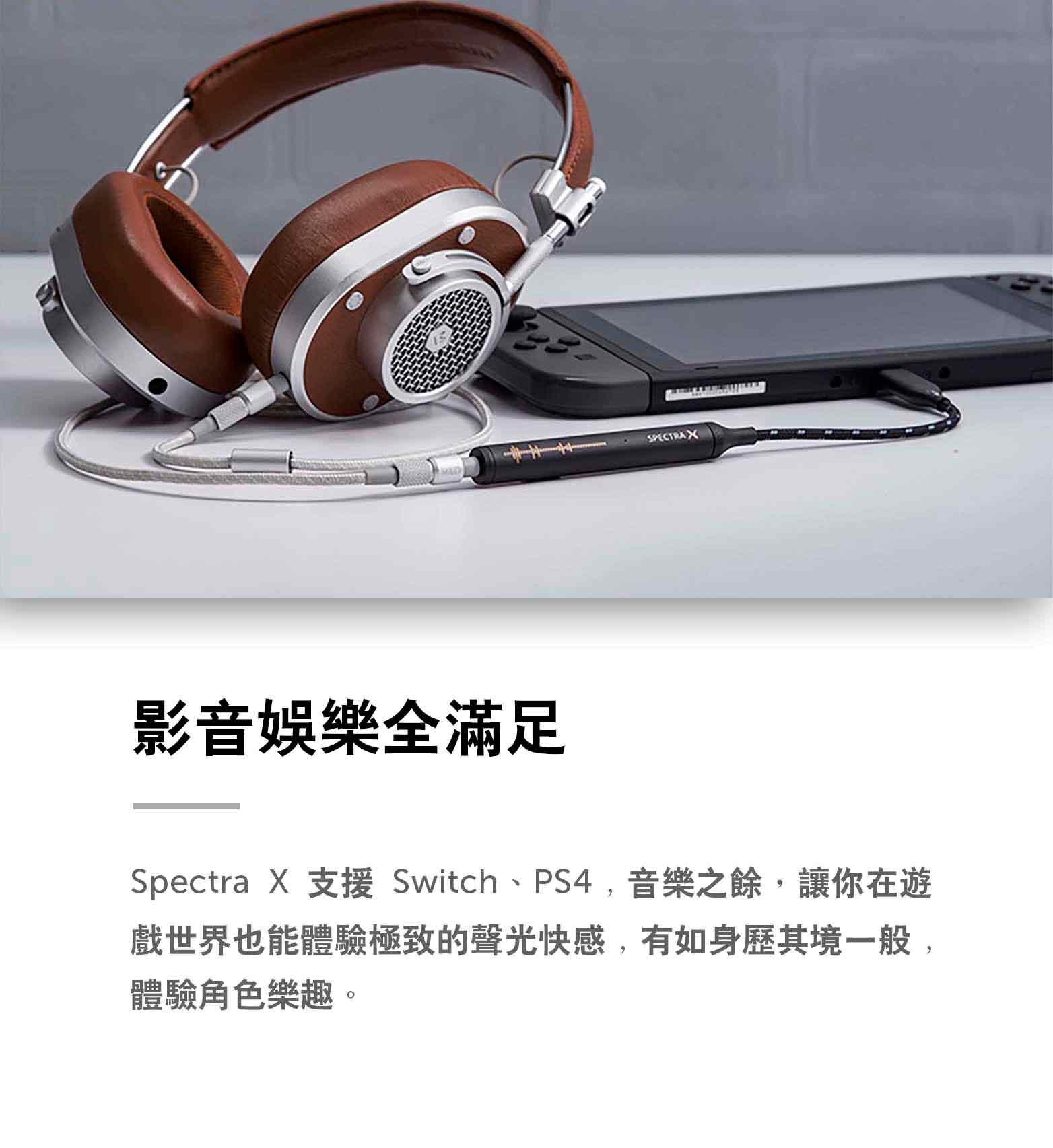 Spectra_X_美聲驅動引擎_智慧音效引擎 6