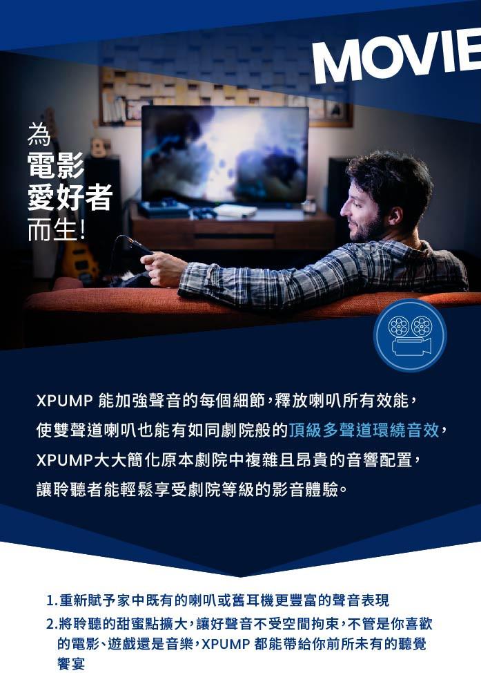 XPUMP_Premium_智慧音效引擎_2018年版_searchingc_Playstation_遊戲機音效_2