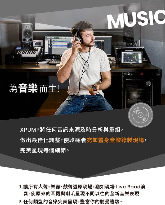 XPUMP_Premium_智慧音效引擎_2018年版_searchingc_Playstation_遊戲機音效_3