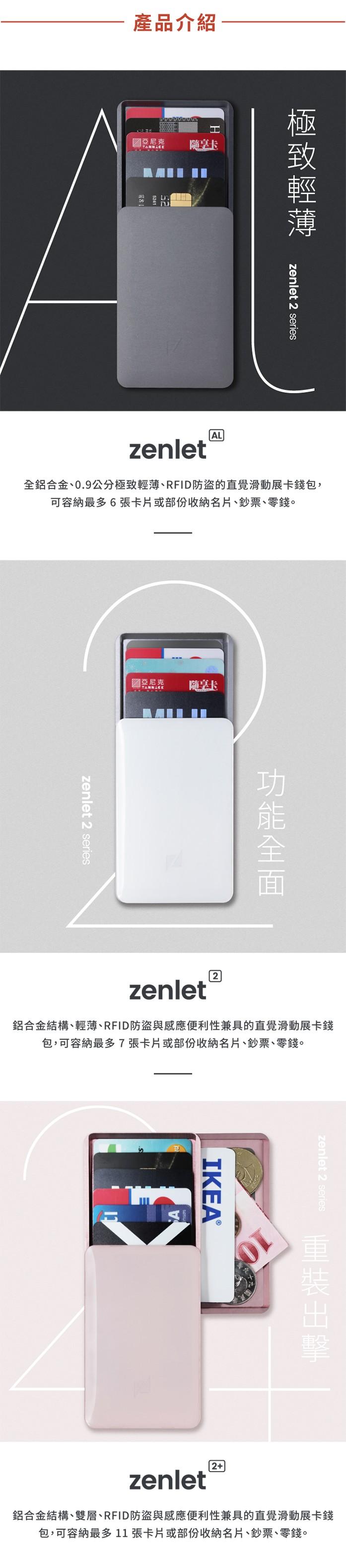 Zenlet 第二代 滑動錢包 6
