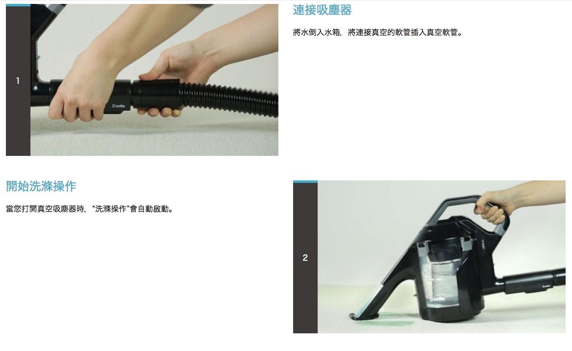日本 Switle 強力噴水式 吸塵器11