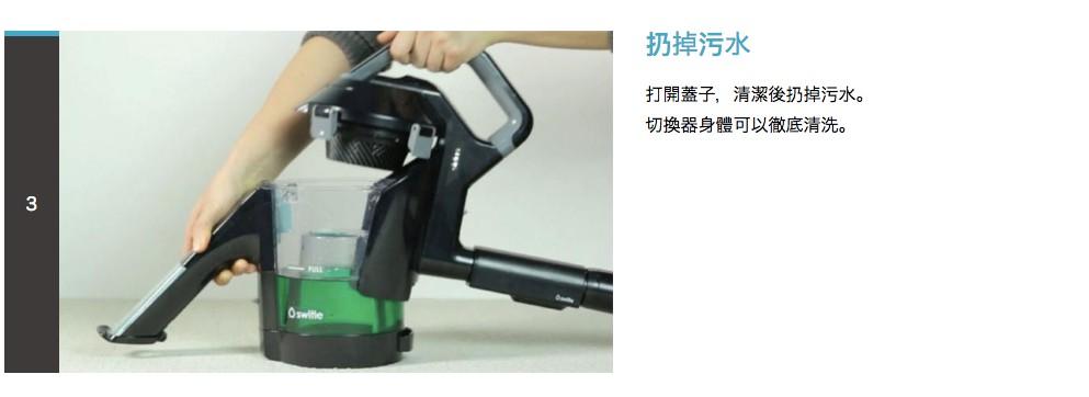 日本 Switle 強力噴水式 吸塵器12