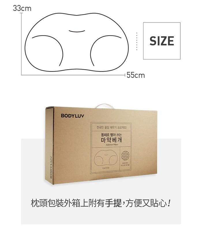27韓國 BODYLUV 麻藥枕頭