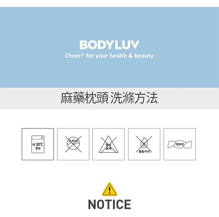 33韓國 BODYLUV 麻藥枕頭