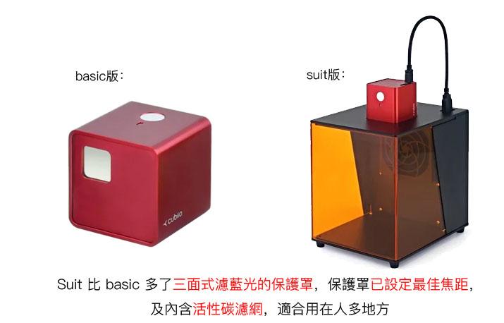 6台灣Cubiio 世界第一台掌上雷射雕刻機