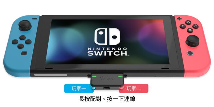 GENKI 首個 Switch 藍芽傳輸器9