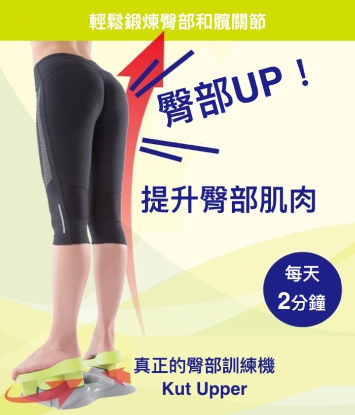 日本 PROIDEA 纖腰翹臀 運動板1