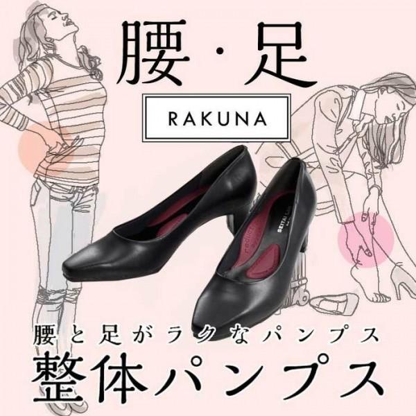 日本 RAKUNA 整體 鞋墊11