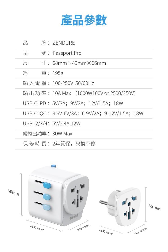 美國 Passport Pro 2合1 旅行轉插頭24