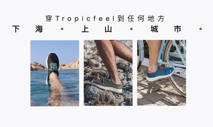 西班牙 Tropicfeel 最強100涉水快乾運動鞋18