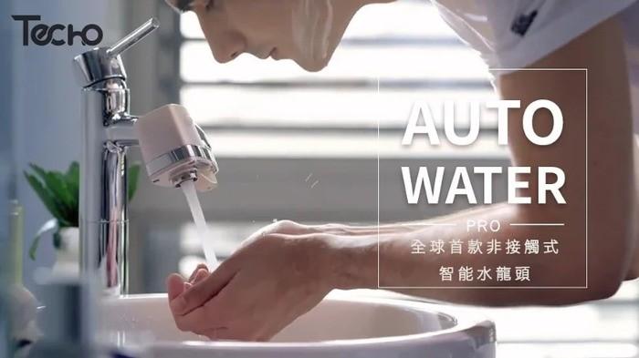 1Autowater Pro 智能感應活性碳過濾水龍頭