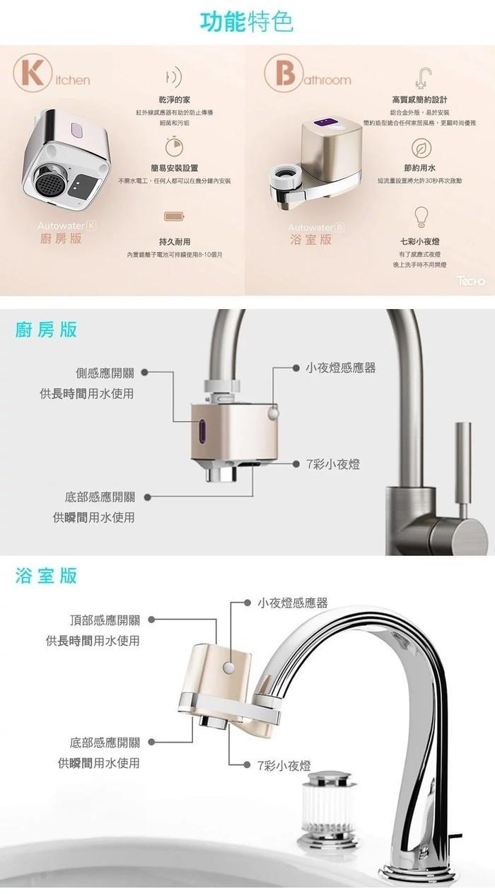 5Autowater Pro 智能感應活性碳過濾水龍頭